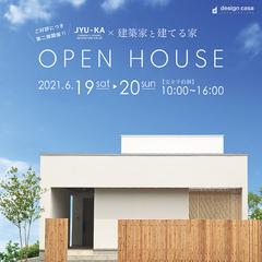 ★建築家と建てる家★6/19sat~20sun JYU-KA 完成現場相談会&見学会!