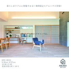 9/26(土)・9/27(日) モデルハウスオープンイベント開催