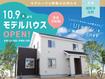 【新OPEN】高性能×低価格!等身大モデルハウス @裾野市佐野