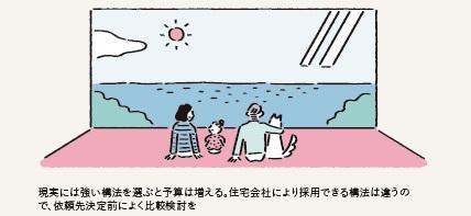 Q「リビングに大きな窓」がほしい!でも地震に弱くなりますか?
