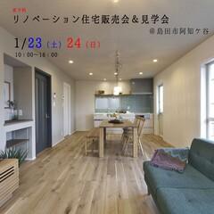 リノベーション住宅見学会@島田市阿知ケ谷