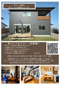 浜松~袋井エリアで『快適な家』を作るコツを解説します。完全予約制の家づくり無料相談会