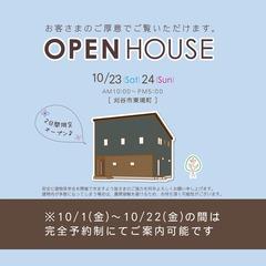 【≪完全予約制≫ お客さまの家OPEN HOUSE 】