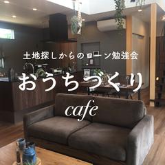 【おうちづくりcafe】土地探しからのローン勉強会