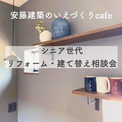 【おうちづくりcafe】シニアのためのリフォーム・建てかえ相談会