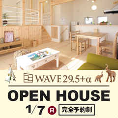 2018/1/7 WAVEでやりたい事を叶た WAVE29.5+α完成見学会