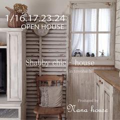 [1/23・24日]シャビーシックデザインの家 見学会開催!