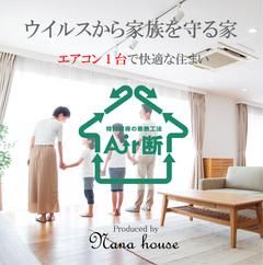 必見!「ウイルスから家族を守る家」エアコン1台で快適生活!