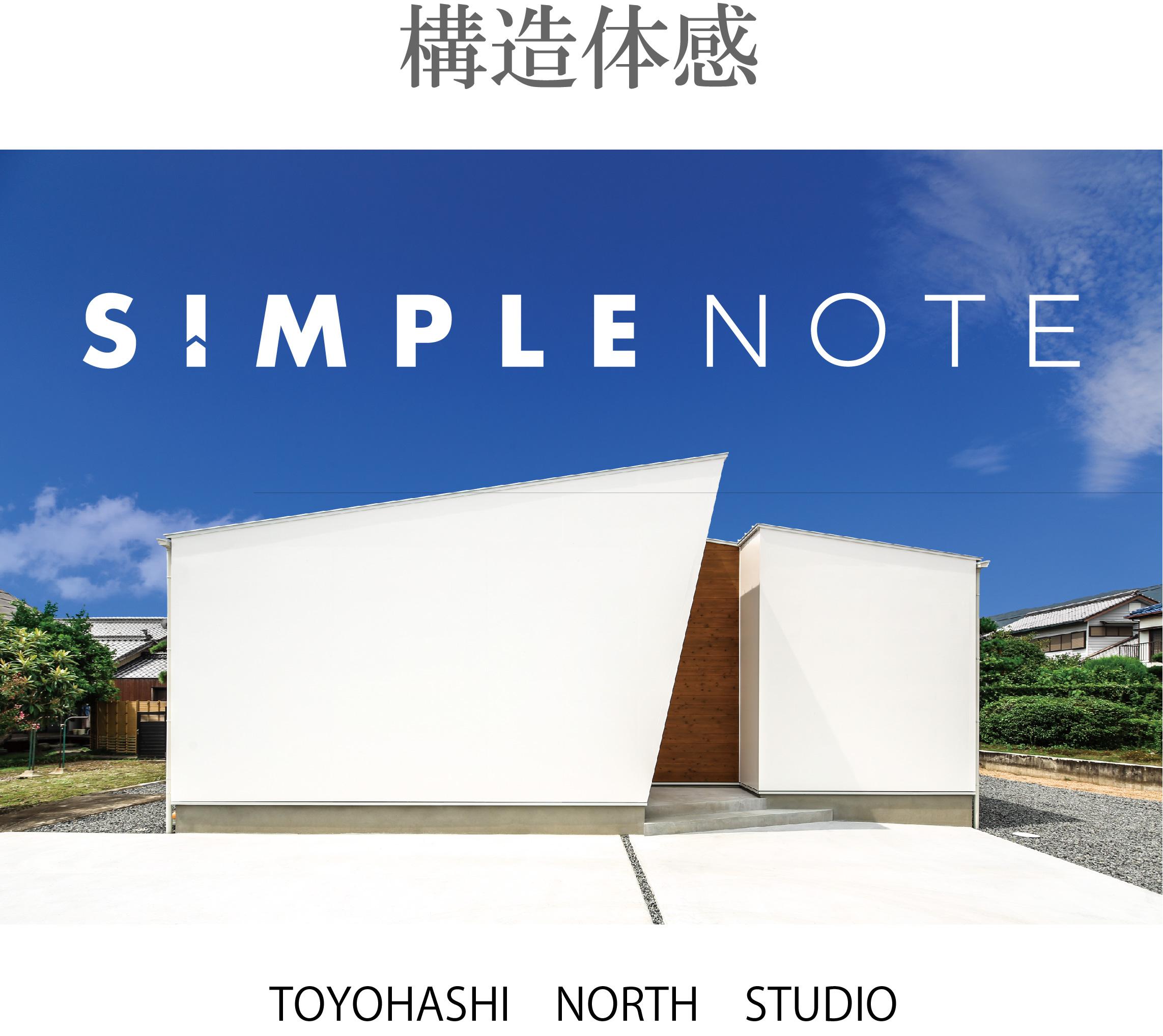 【※残り3組】NEWOPEN‼シンプルノート豊橋北スタジオ・構造体験会!