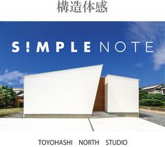 NEWOPEN‼シンプルノート豊橋北スタジオ・構造体験会!