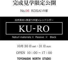 30日・31日「KU-RO 06」完成限定見学会!