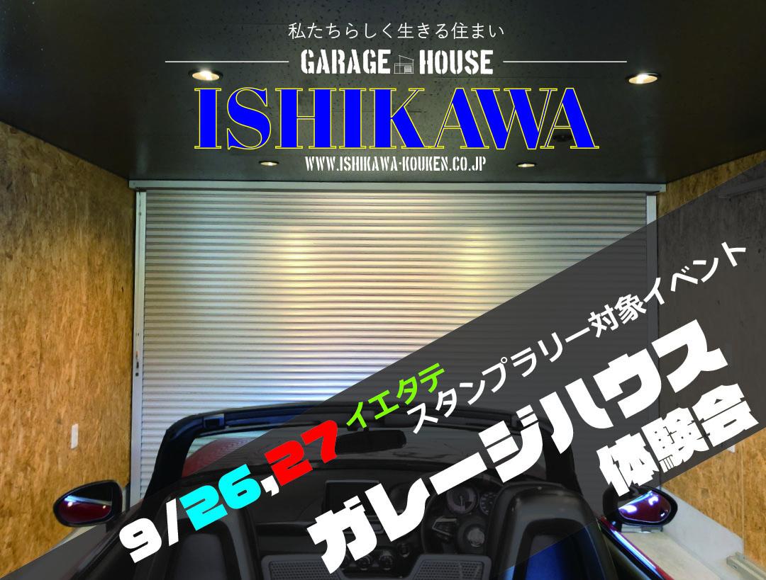【完全予約制】【1日5組限定】★★ガレージハウス体験会★★ @蒲郡