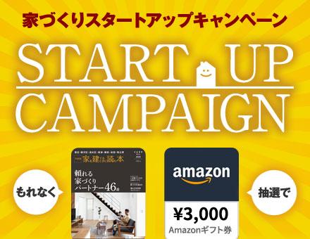 PC会員登録ページ_家づくり「スタートアップ」キャンペーン