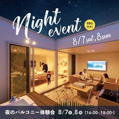 【8月7日8日 2組限定!】夜のバルコニー体験会@半田市瑞穂町モデルハウス