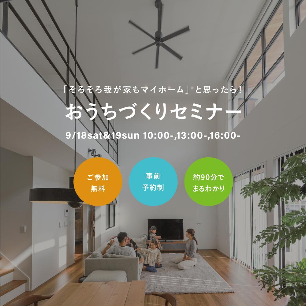 【参加無料】9/18(土)&9/19(日) 初めての家づくりセミナー