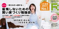 【豊田市】家づくり相談会 ※詳細にて内容選択可