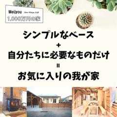 『1000万円の家』無料プランニングご相談会!@安城
