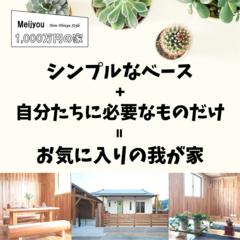 【1000万円の家】無料プランニングご相談会!@安城