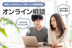【簡単操作でオンライン相談】お家にいながら家づくり相談
