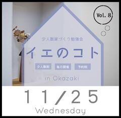 【11月25日㊌ 完全予約制】家づくり勉強会&ワークショップ『イエのコト』@岡崎市