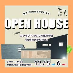 【ついにOPEN!12月5㊏6㊐】\コンセプトハウス完成見学会/ @岡崎市