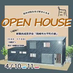 【4月10㊏11㊐】忙しい主婦さん必見!「1階で家事が完結する家」