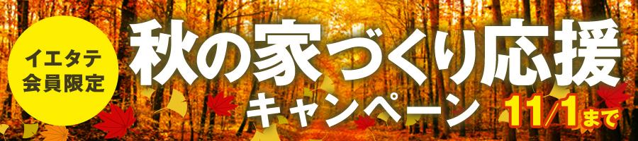 秋の家づくり応援キャンペーン2020バナー