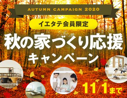 フリープランバナー_秋の家づくり応援キャンペーン2020