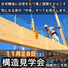 【 11月28日(土)】構造見学会開催! in岡崎市仁木町