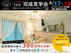 4月17日(土) 18日(日) 完成見学会  ~豊橋市多米東町~