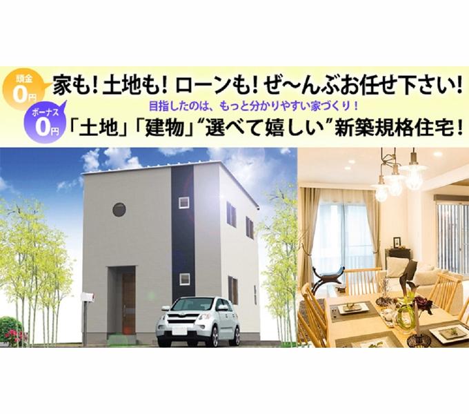 いえとち本舗  浜松中区店  和蔵