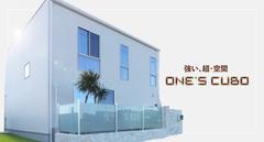 『トモロハウス』のラインナップ紹介 ー 強い、超・空間。規格型住宅「ONE'S CUBO」ー