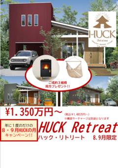 HUCK Retreat 8.9月限定販売!! 商品説明ご相談会