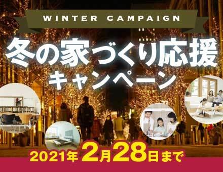フリープランバナー_冬の家づくり応援キャンペーン