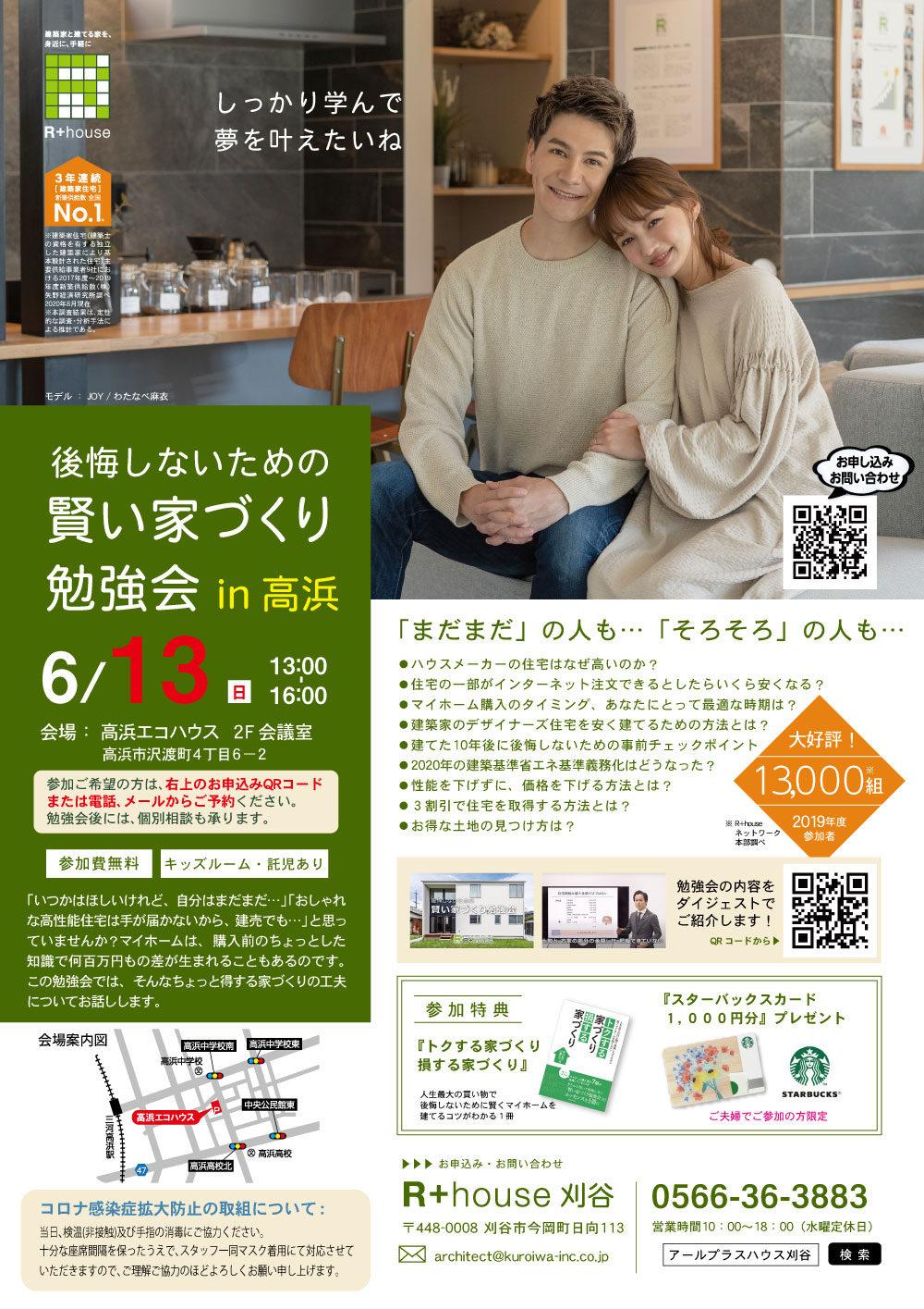 【6/13(日) 13:00~16:00】「賢い家づくり勉強会」@高浜