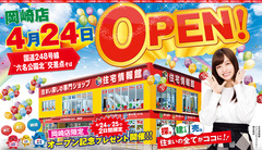 【 住宅情報館  岡崎店 】4月24日(土)グランドオープン!