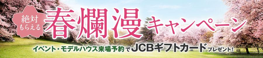 春爛漫キャンペーンバナー