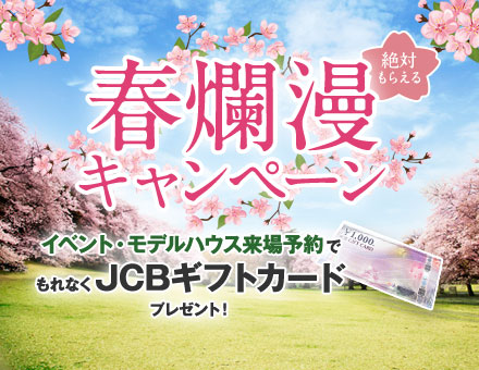 フリープランバナー_春爛漫キャンペーン