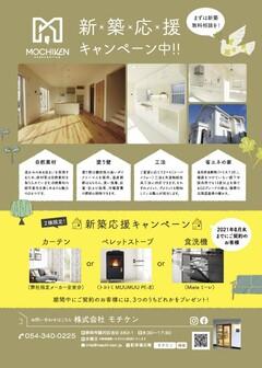 住宅新築&リフォーム相談会