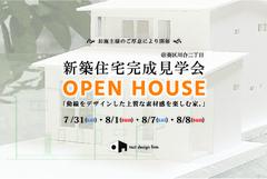 オープンハウス【新築住宅完成見学会】開催!
