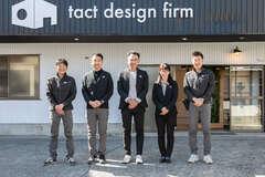 タクトデザインファーム【大石 訓久】信頼のおけるスタッフ