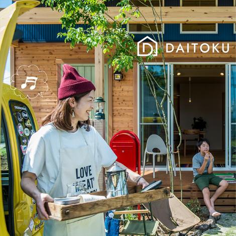 DAITOKU(大得工務店)