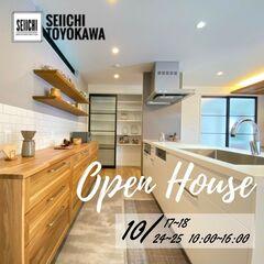 OPENHOUSE開催!【豊川市】自然素材エスタコウォールの家
