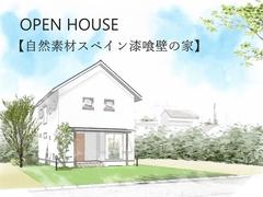 OPENHOUSE開催!高性能の省エネ住宅!漆喰壁の家