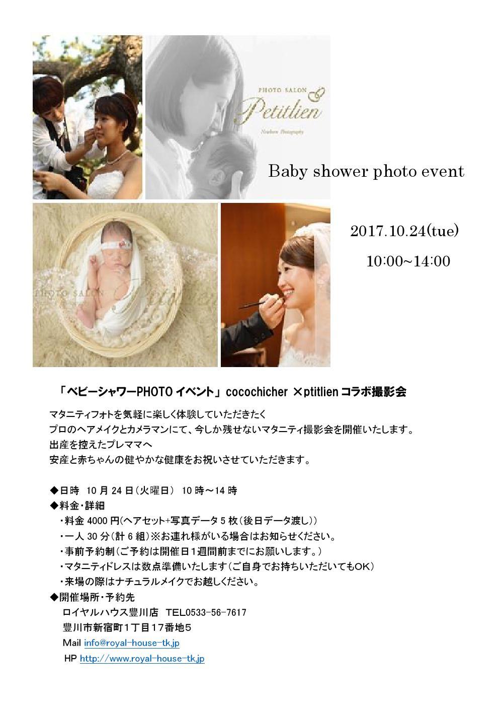 Baby shawer photo event