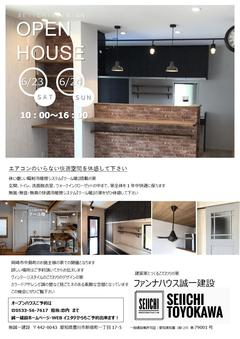 6月23・24土日 建築家とつくるこだわりの家完成見学会~ヴィンテージスタイルのクール暖の家~