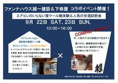 クール暖体験×豊橋下條屋コラボイベント開催!