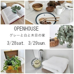 OPENHOUSE【グレーと白と木目の家】新城市にて開催します!