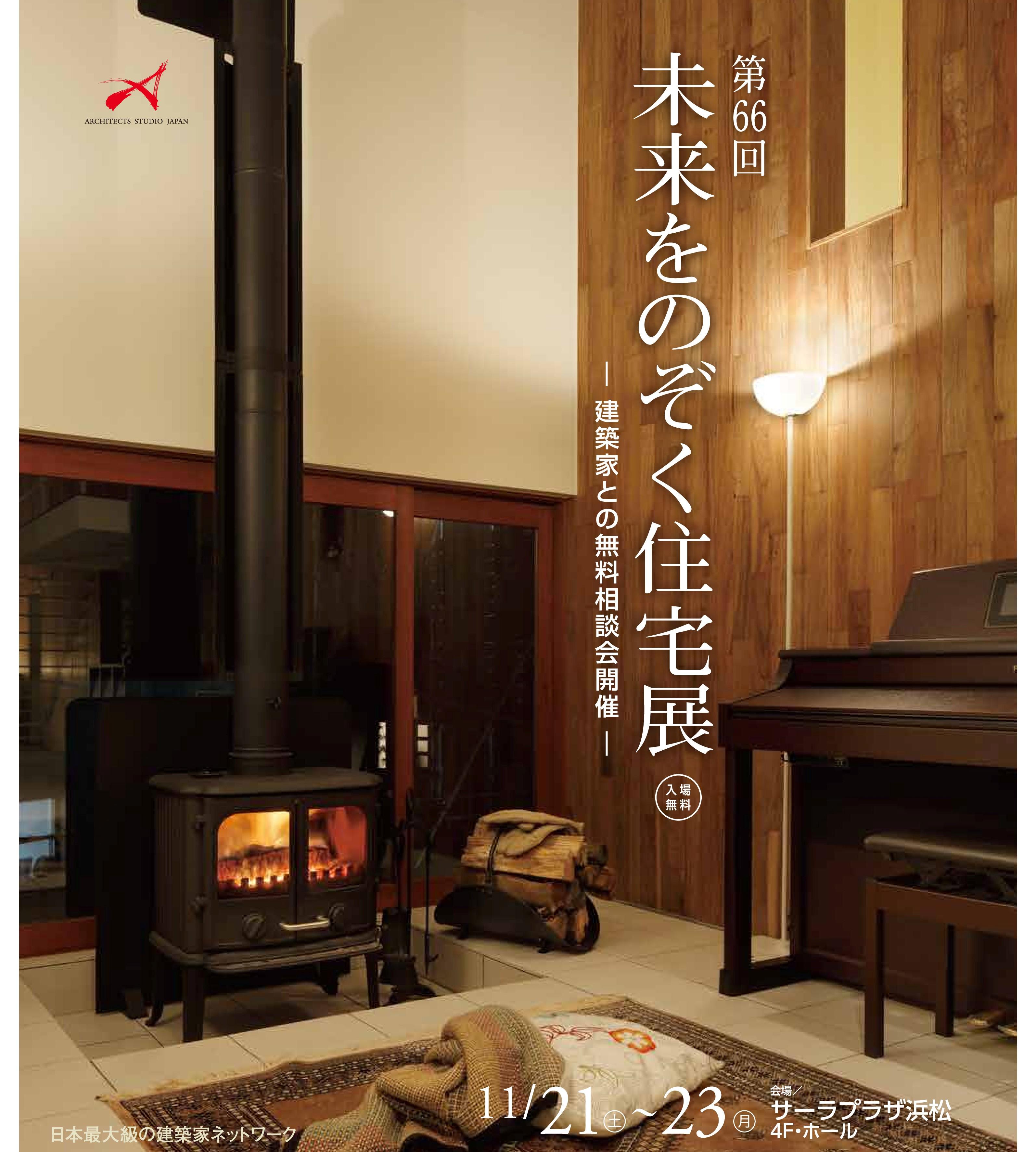 11/21~23|第66回 未来をのぞく住宅展 in サーラプラザ浜松