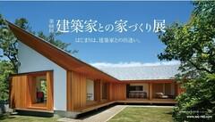 4/17~19|第68回 建築家との家づくり展 in サーラプラザ浜松